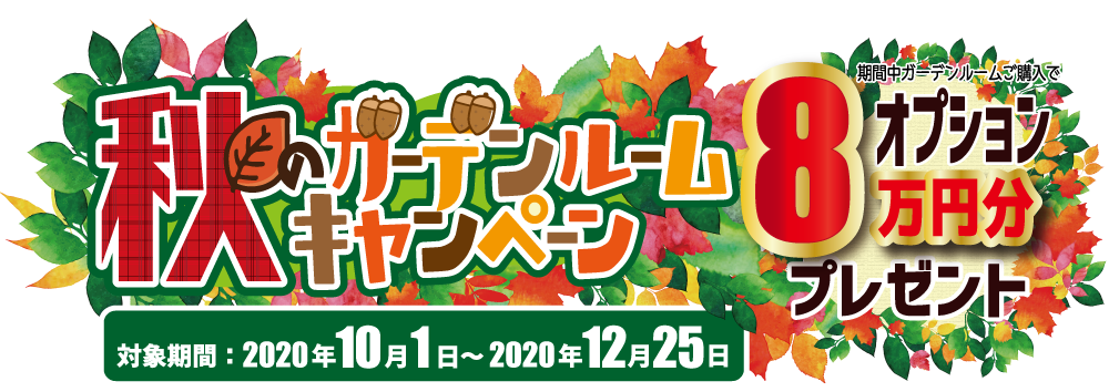秋のガーデンルームキャンペーン